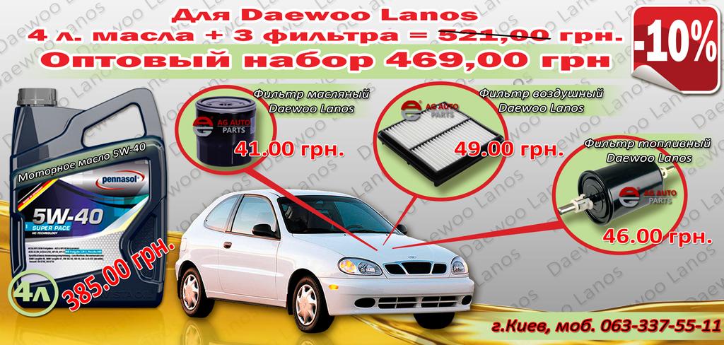 AG-Auto-Parts-Daewoo-Lanos-акция.jpg