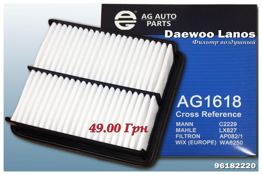AG1618_фильтр воздушный_Daewoo_Lanos.jpg