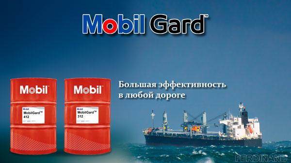 MobilGard-600x337.jpg